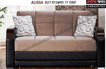 ספה דו מושבית דגם  ALISSA