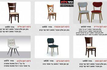 קטלוג כסאות