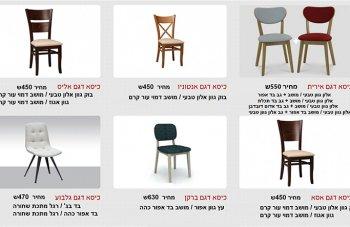 כסאות דגם   v-4