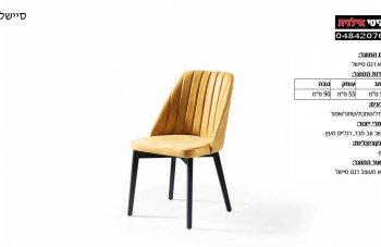 כסא דגם סיישל