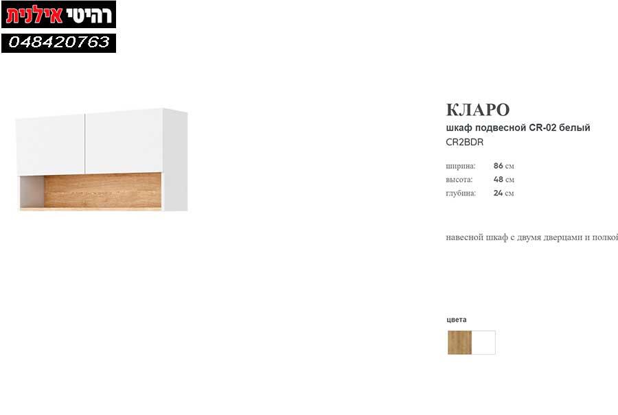 ארון כניסה KLARO