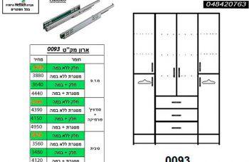 ארון 4 דלתות דגם 0093