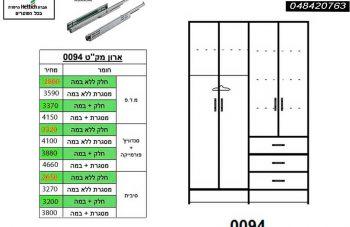 ארון 4 דלתות דגם 0094