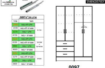 ארון 4 דלתות דגם 0097