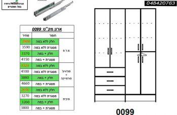 ארון 4 דלתות דגם 0099