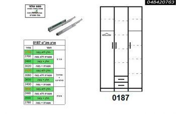 ארון 3 דלתות 0187