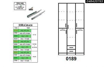 ארון 3 דלתות 0189