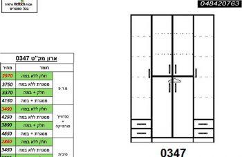 ארון 4 דלתות דגם 0347