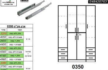 ארון 4 דלתות דגם 0350