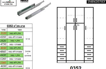 ארון 4 דלתות דגם 0352