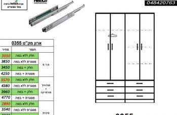 ארון 4 דלתות דגם 0355