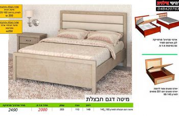 מיטה דגם חבצלת