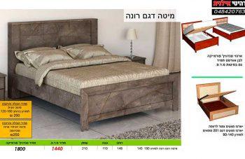 מיטה דגם רונה
