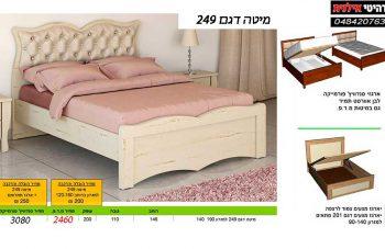 מיטה דגם  249