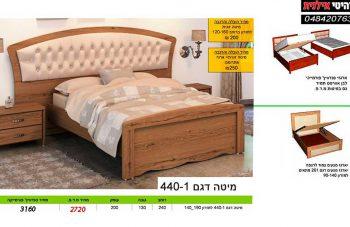 מיטה דגם   440-1