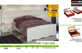 מיטה דגם   441-1