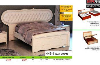 מיטה דגם   446-1